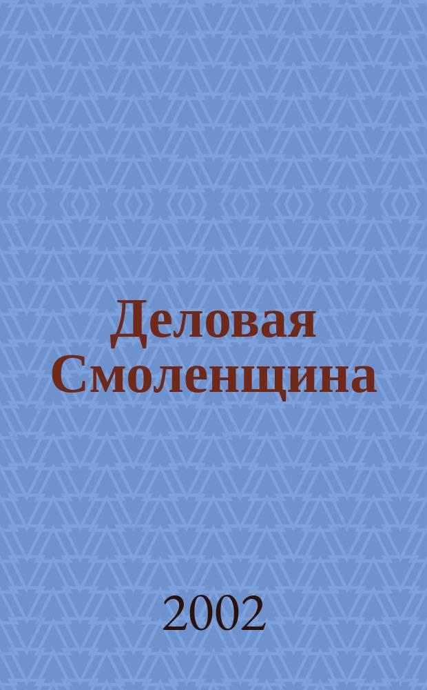 Деловая Смоленщина : Ежемес. журн. 2002, № 9 (50)