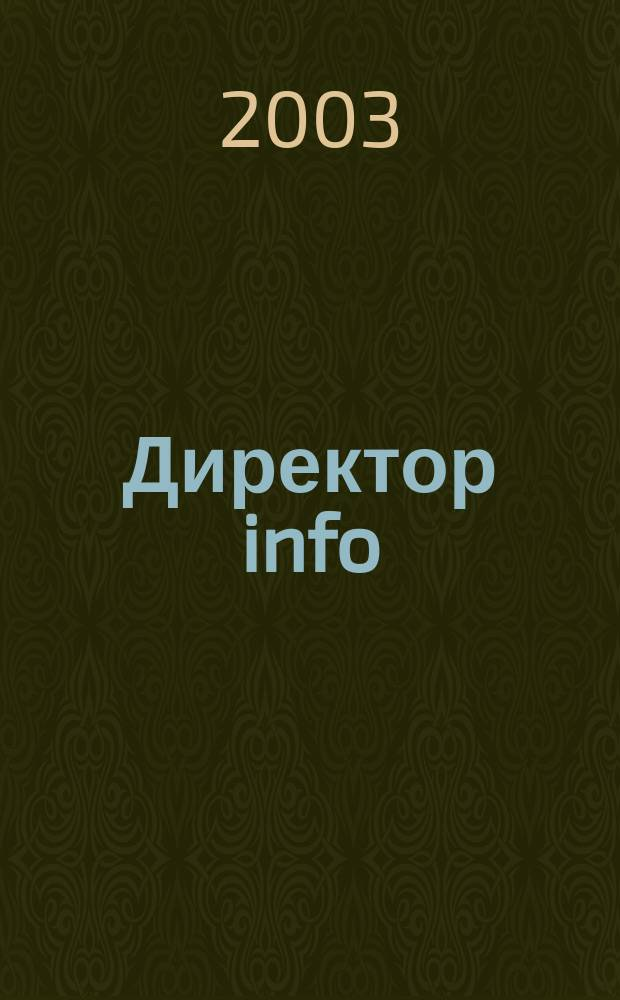 Директор info : Еженед. деловой журн. для руководителей. 2003, № 48 (112)