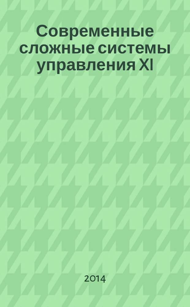 Современные сложные системы управления XI : HTCS`2014 : материалы международной научно-практической конференции, Воронеж, 8-10 июля 2014 г. : в 2 ч