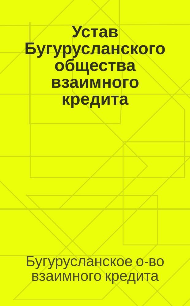 Устав Бугурусланского общества взаимного кредита