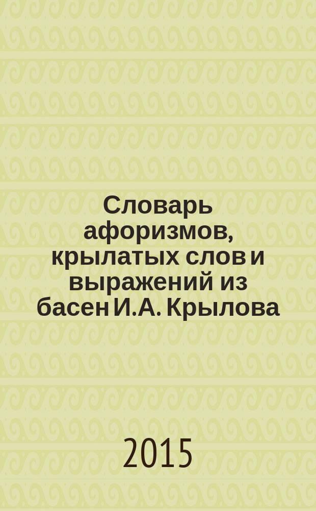 Словарь афоризмов, крылатых слов и выражений из басен И. А. Крылова