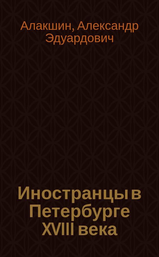 Иностранцы в Петербурге XVIII века : опыт историографического исследования