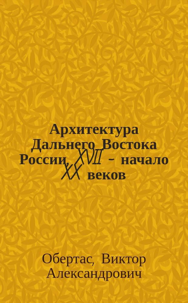 Архитектура Дальнего Востока России, XVII - начало XX веков : конспект цикла лекций
