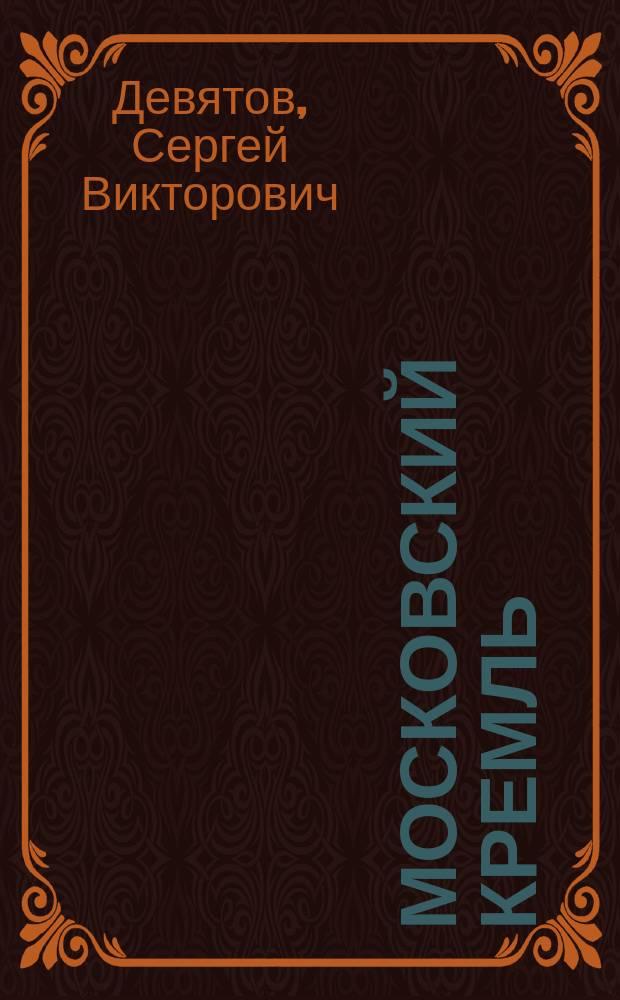 Московский Кремль = Moscow Kremlin