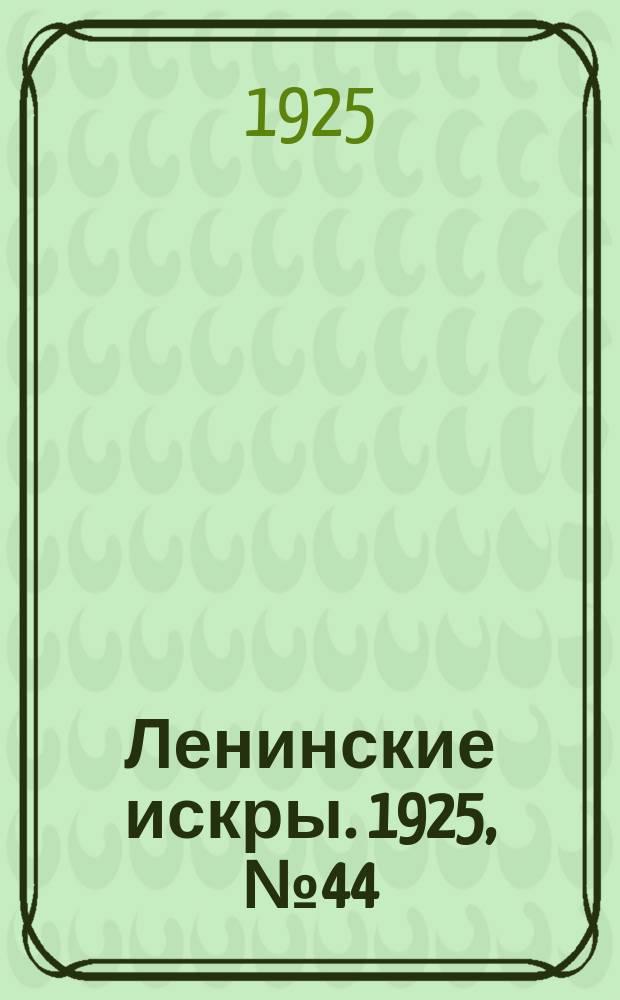 Ленинские искры. 1925, № 44(62) (25 окт.)