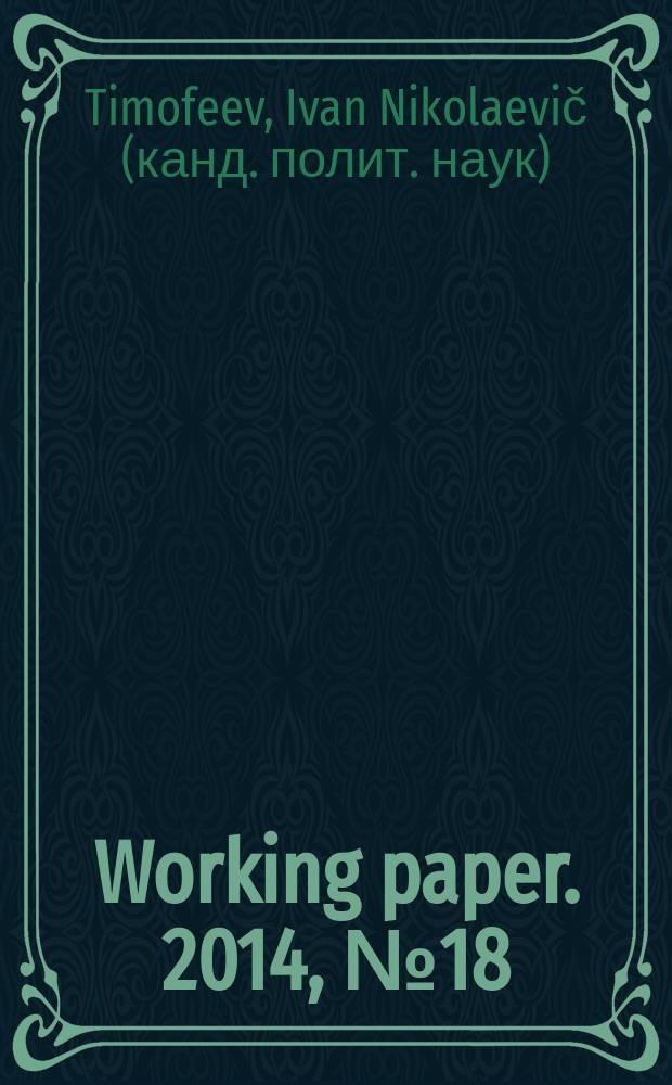 Working paper. 2014, № 18 : World order or world anarchy? = Мировой порядок или мировая анархия?