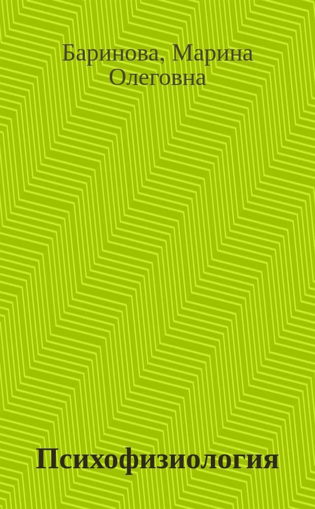 """Психофизиология : курс лекций : учебное пособие для студентов высших учебных заведений, обучающихся по направлению 020400 """"Биология"""" и смежным направлениям"""