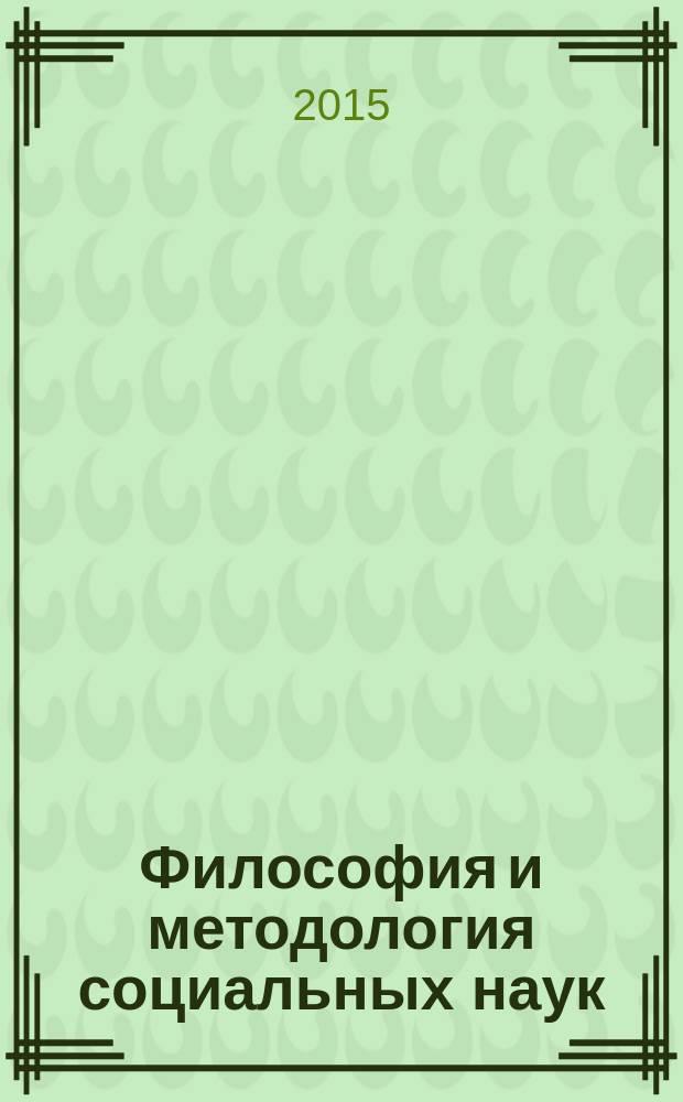 """Философия и методология социальных наук : учебное пособие : для студентов высших учебных заведений, обучающихся по направлению подготовки """"Социальная работа"""", степень (квалификация) - магистр социальной работы : соответствует Федеральному государственному образовательному стандарту 3-го поколения"""