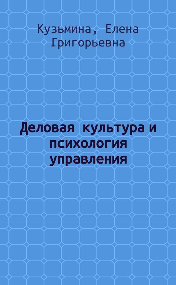 Деловая культура и психология управления : учебное пособие