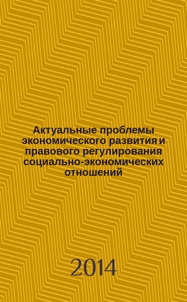 Актуальные проблемы экономического развития и правового регулирования социально-экономических отношений : материалы Круглого стола, 11 декабря 2013 года