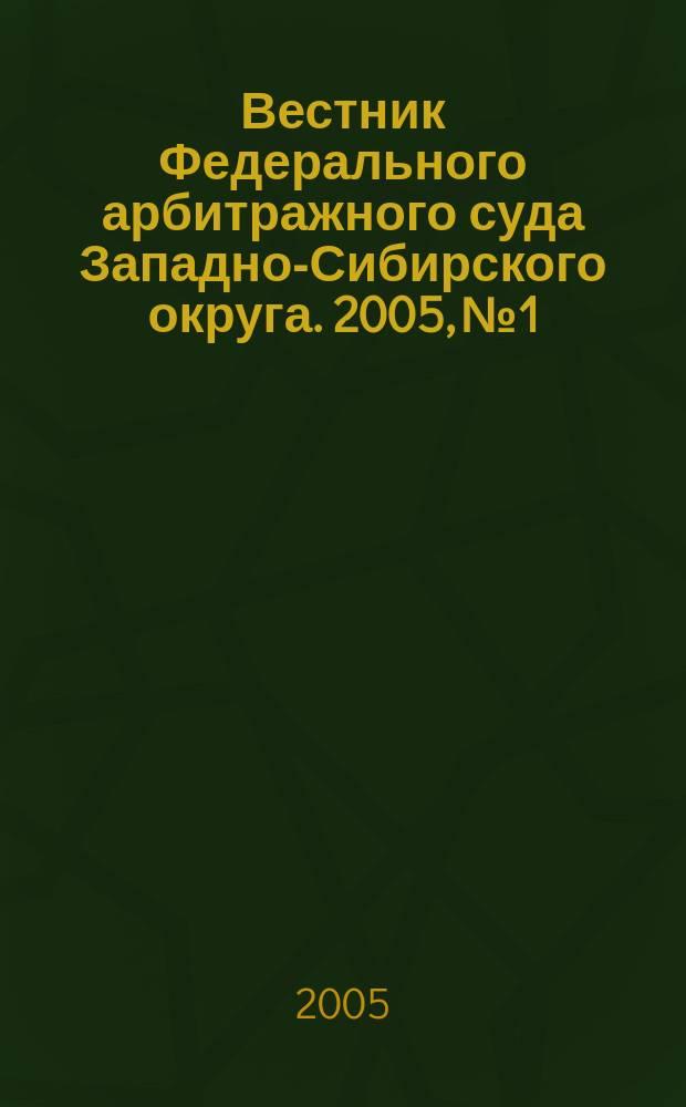 Вестник Федерального арбитражного суда Западно-Сибирского округа. 2005, № 1