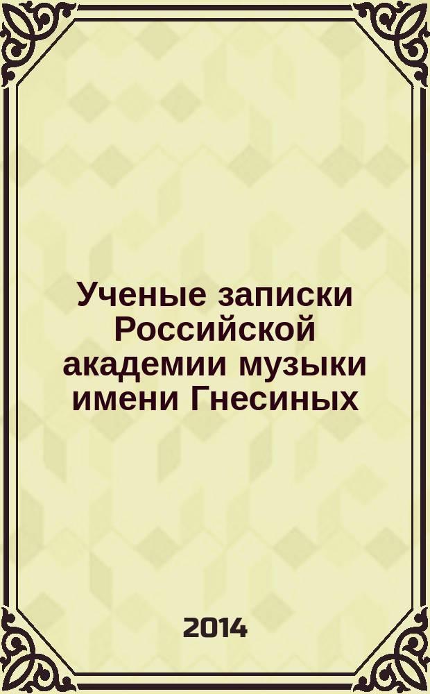 Ученые записки Российской академии музыки имени Гнесиных : научное периодическое издание. 2014, № 4 (11)