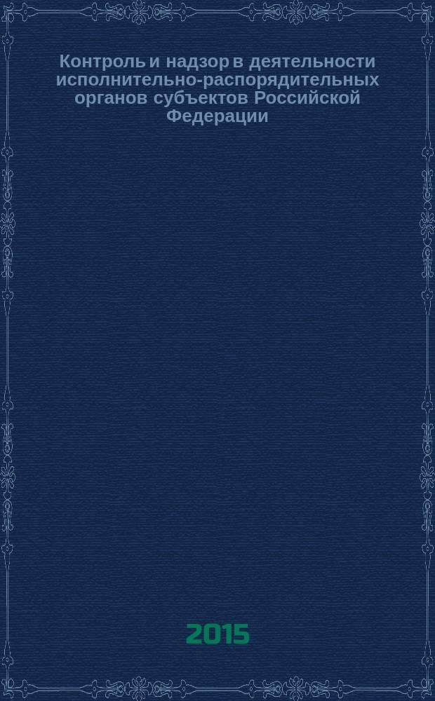 Контроль и надзор в деятельности исполнительно-распорядительных органов субъектов Российской Федерации : монография