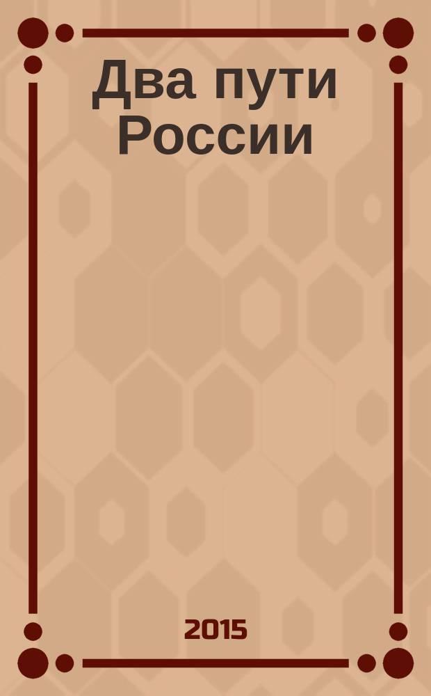 Два пути России : перевод с английского
