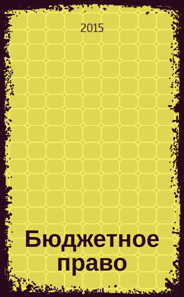 """Бюджетное право : учебное пособие для студентов вузов, обучающихся по направлениям """"Юриспруденция"""" и """"Экономика""""; по научной специальности 12.00.04 """"Финансовое право; налоговое право; бюджетное право"""""""