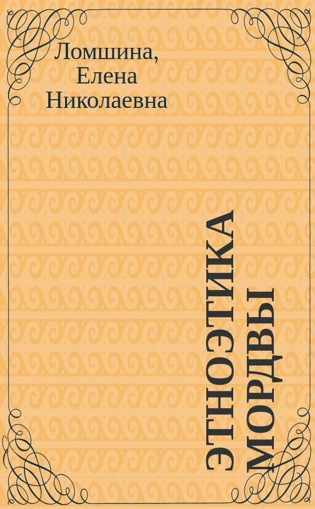 Этноэтика мордвы : учебно-методический комплекс