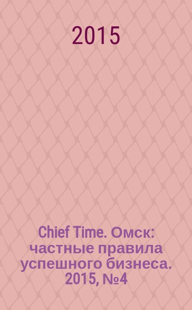 Chief Time. Омск : частные правила успешного бизнеса. 2015, № 4 (75)