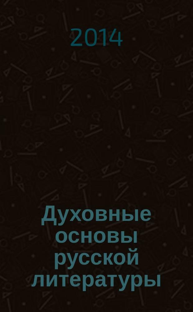 Духовные основы русской литературы : учебное пособие для учащихся общеобразовательных организаций и студентов СПО