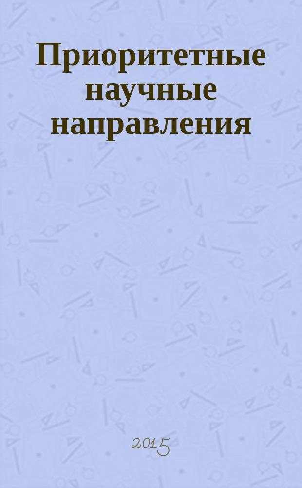 Приоритетные научные направления: от теории к практике : сборник материалов XVI международной научно-практической конференции, Новосибирск, 16 апреля 2015 г