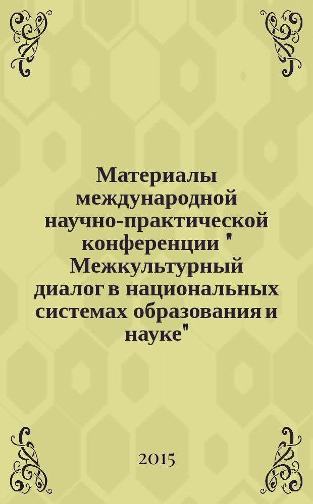 """Материалы международной научно-практической конференции """" Межкультурный диалог в национальных системах образования и науке"""", 7-8 апреля 2015 г."""