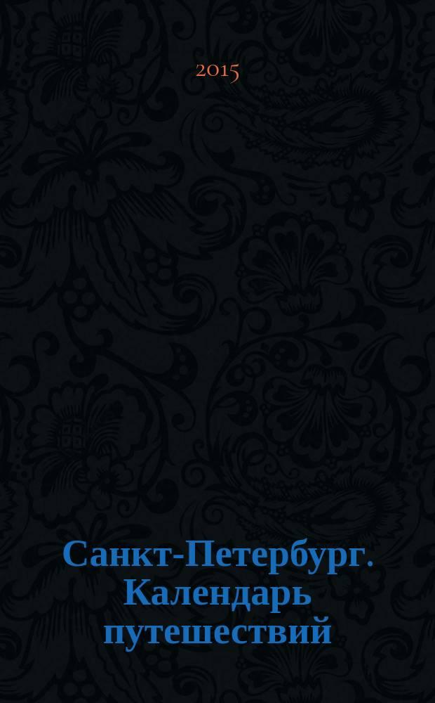 Санкт-Петербург. Календарь путешествий : лучшие места для отдыха на каждый месяц