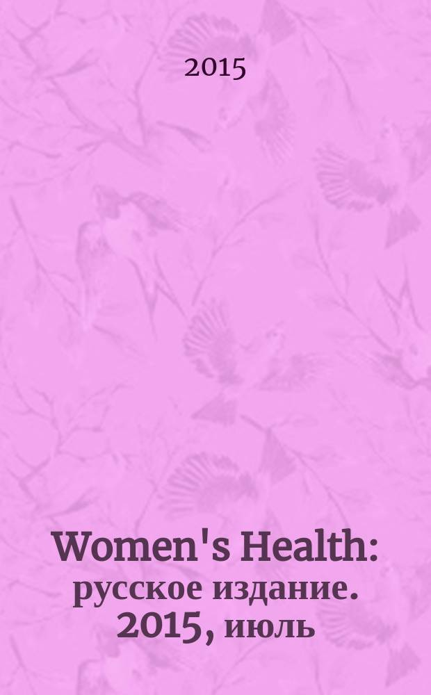 Women's Health : русское издание. 2015, июль (44)