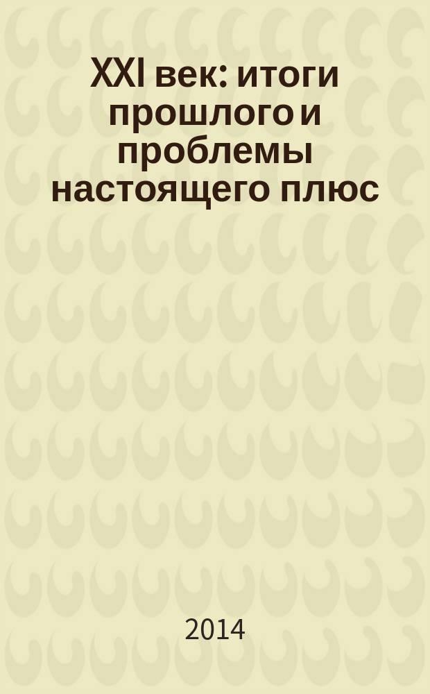XXI век: итоги прошлого и проблемы настоящего плюс = XXI century: resumes of the past and challenges of the present plus. Серия: технические науки. Информационные технологии : спецвыпуск : научно-методический журнал : периодическое научное издание