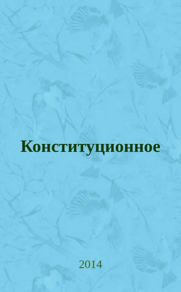 Конституционное (государственное) право России : учебное пособие для студентов юридического факультета