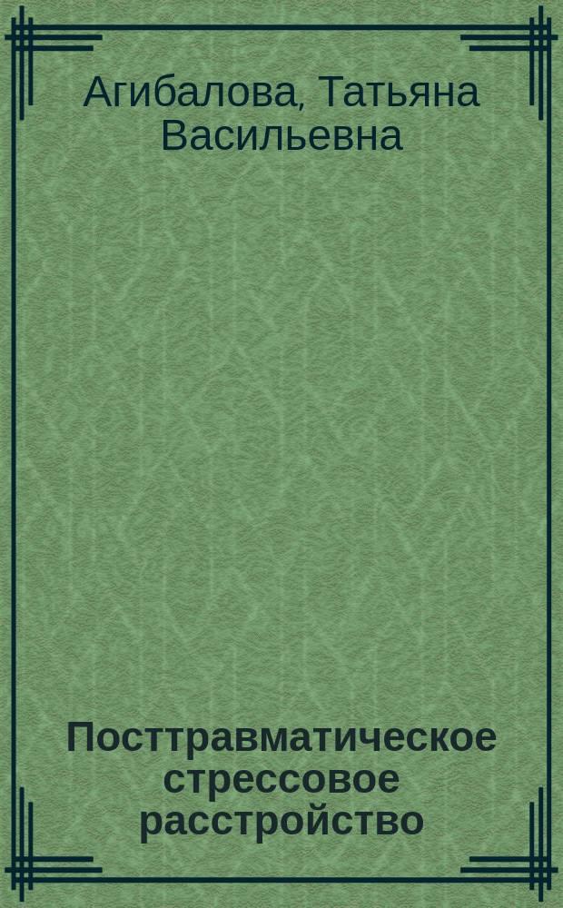 Посттравматическое стрессовое расстройство : международная (Россия - Армения - Беларусь - Украина) коллективная монография