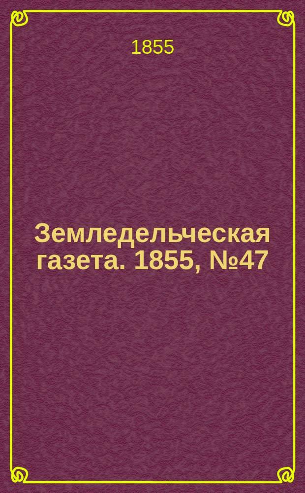 Земледельческая газета. 1855, №47 (14 июля)