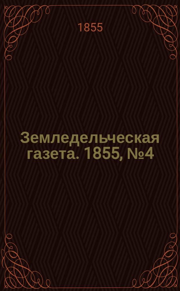 Земледельческая газета. 1855, №4 (14 янв.)