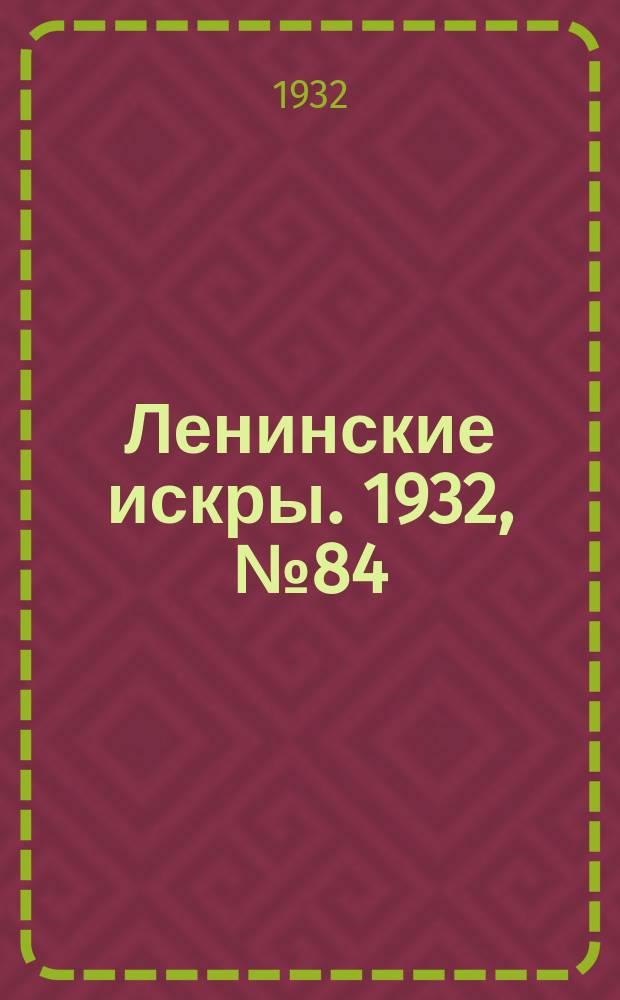 Ленинские искры. 1932, № 84 (621) (3 нояб.)