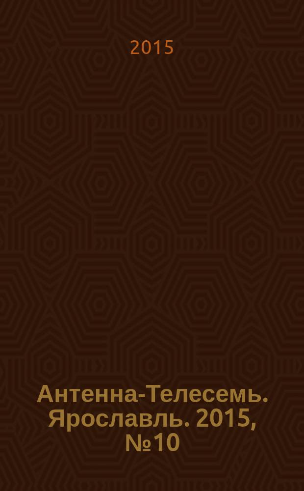 Антенна-Телесемь. Ярославль. 2015, №10 (584)