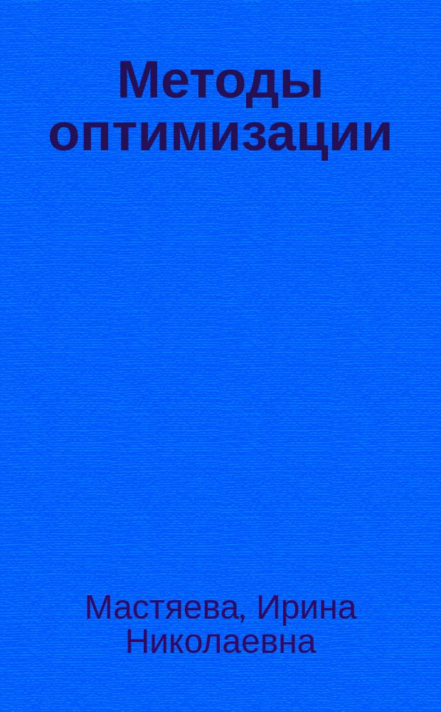 """Методы оптимизации: линейные модели : учебное пособие : для студентов, обучающихся по направлению """"Прикладная информатика"""""""