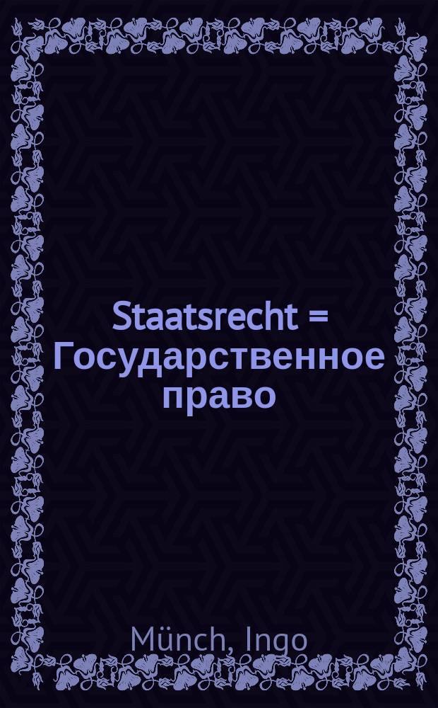 Staatsrecht = Государственное право