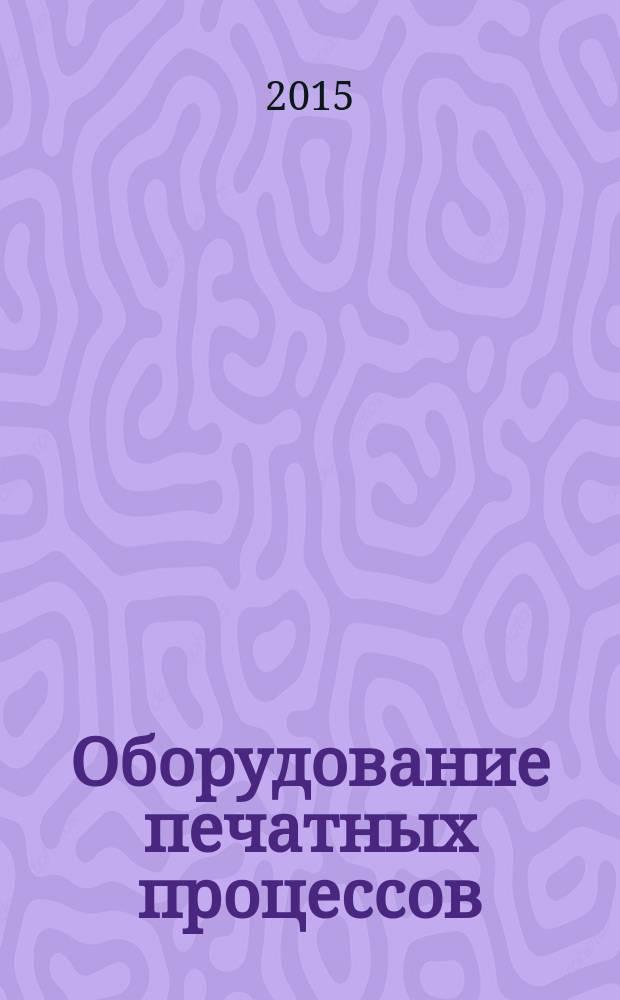 Оборудование печатных процессов : учебник
