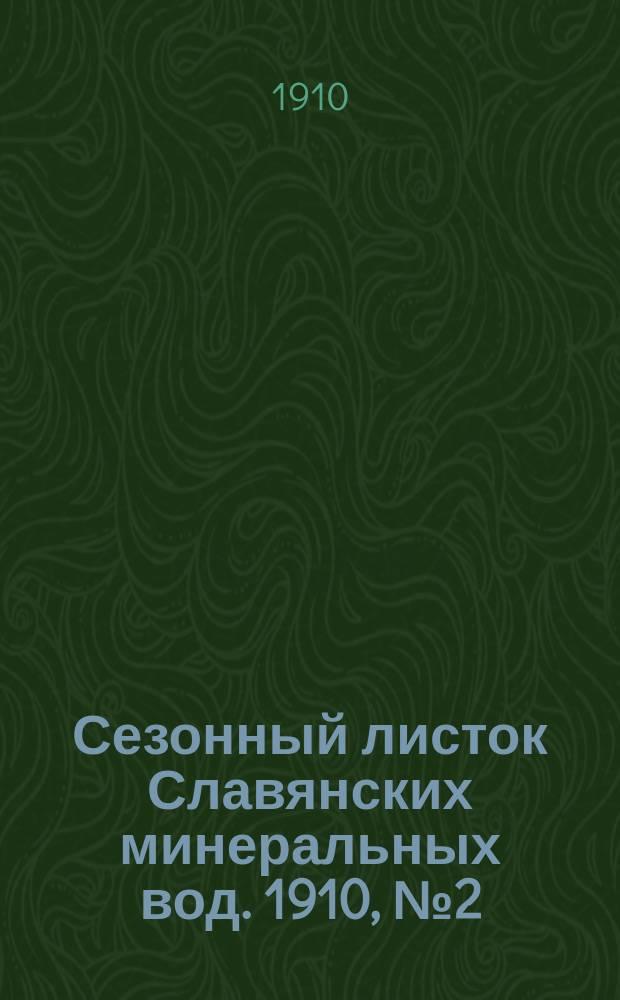 Сезонный листок Славянских минеральных вод. 1910, № 2 (23 мая)