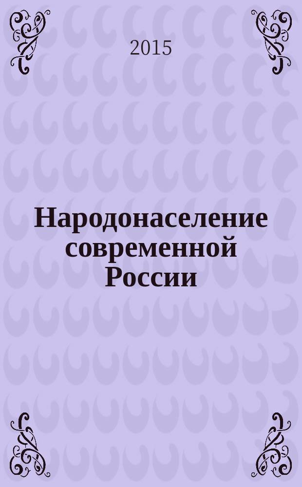 Народонаселение современной России: воспроизводство и развитие = Population in modern Russia: reproduction and development