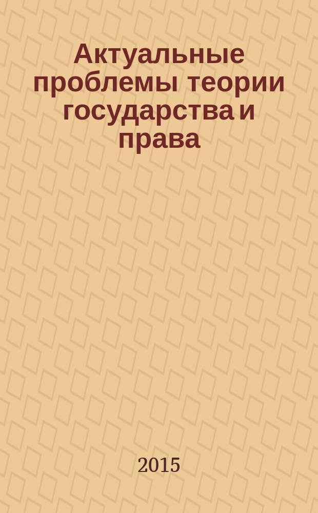 Актуальные проблемы теории государства и права : материалы Научно-практической конференции (Тула, 22 января 2015 года)