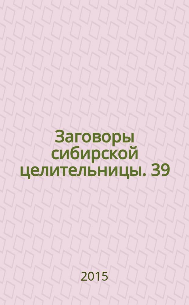 Заговоры сибирской целительницы. 39