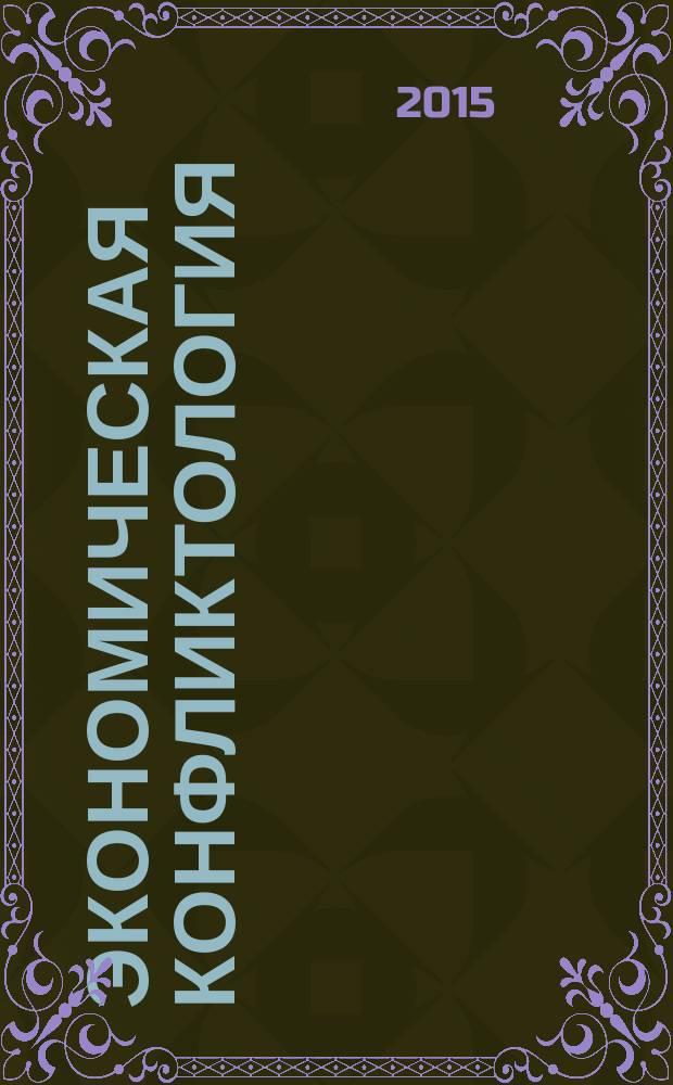 Экономическая конфликтология : учебное пособие