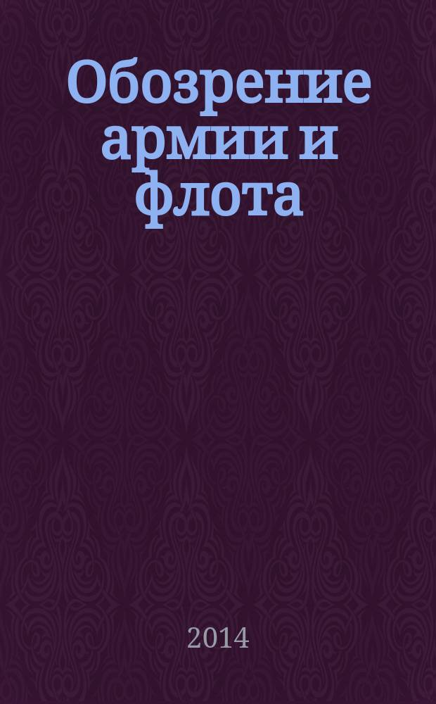 Обозрение армии и флота : аналитика, факты, обзоры. 2014, № 6 (55)