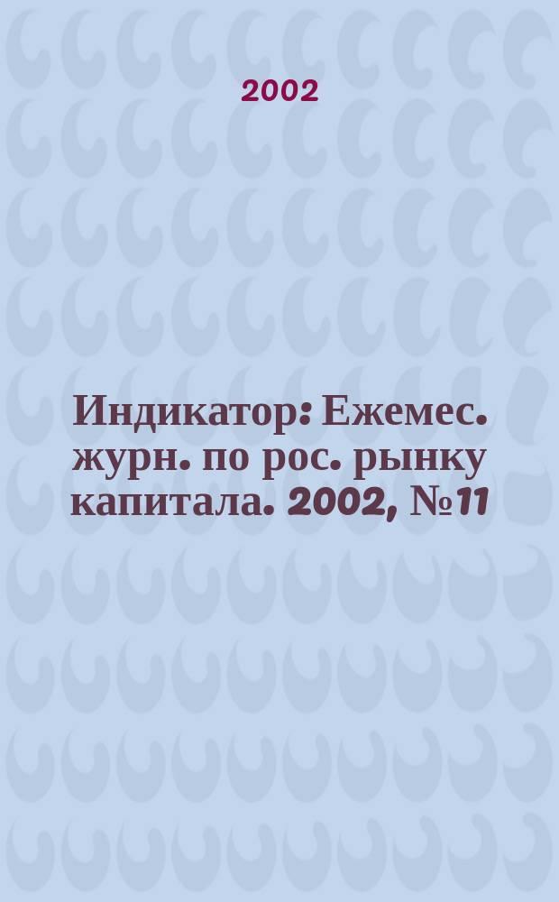 Индикатор : Ежемес. журн. по рос. рынку капитала. 2002, № 11 (50)