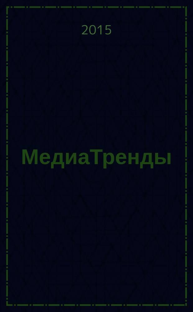 МедиаТренды : экспертный взгляд Факультета журналистики МГУ имени М. В. Ломоносова на события в СМИ