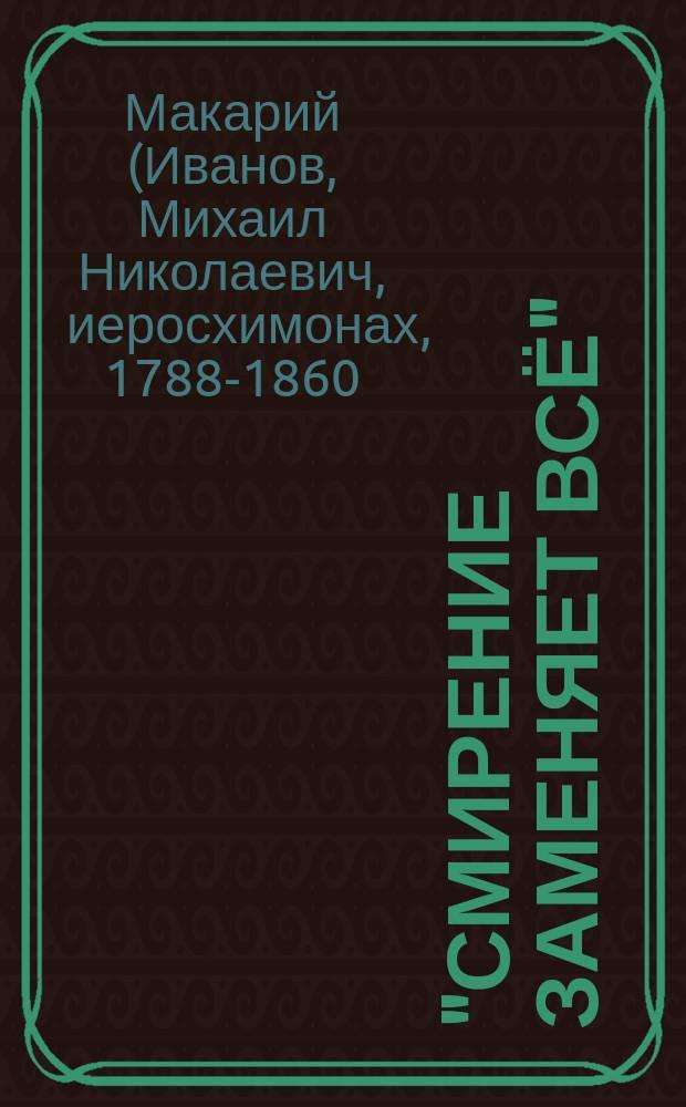 """""""Смирение заменяет всё"""" : письма преподобного Макария Оптинского о духовной жизни"""