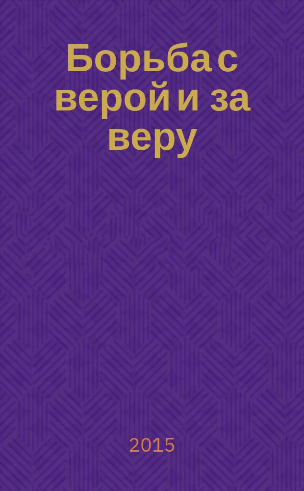 Борьба с верой и за веру : из истории гонений на Православную Церковь в Калужской епархии (1917-1938)