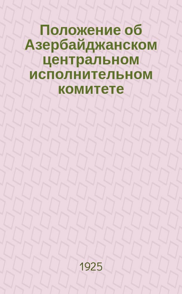 Положение об Азербайджанском центральном исполнительном комитете : Проект