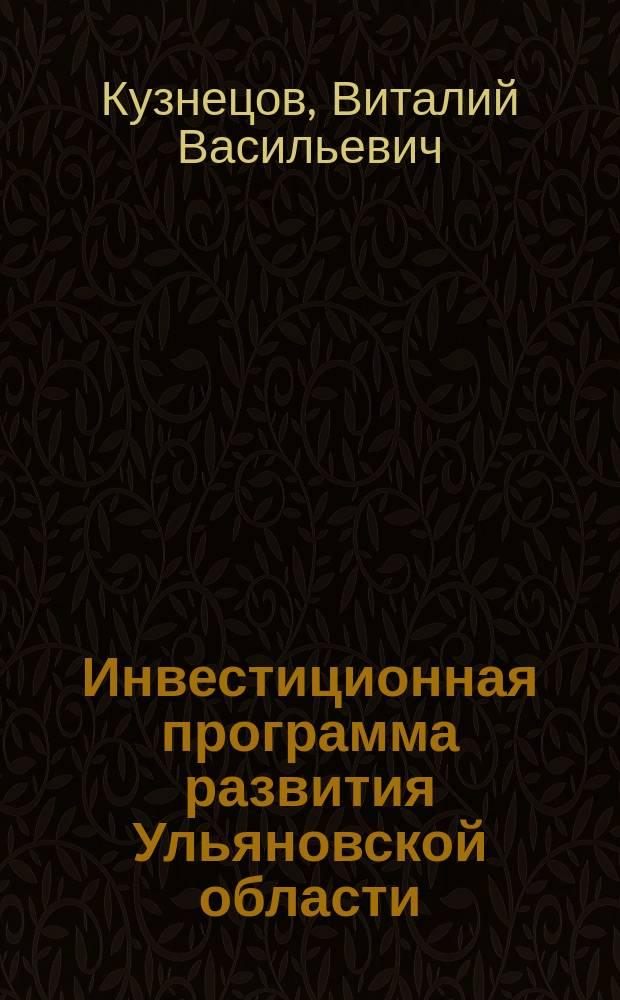 Инвестиционная программа развития Ульяновской области