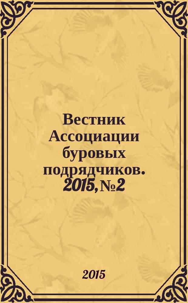 Вестник Ассоциации буровых подрядчиков. 2015, № 2