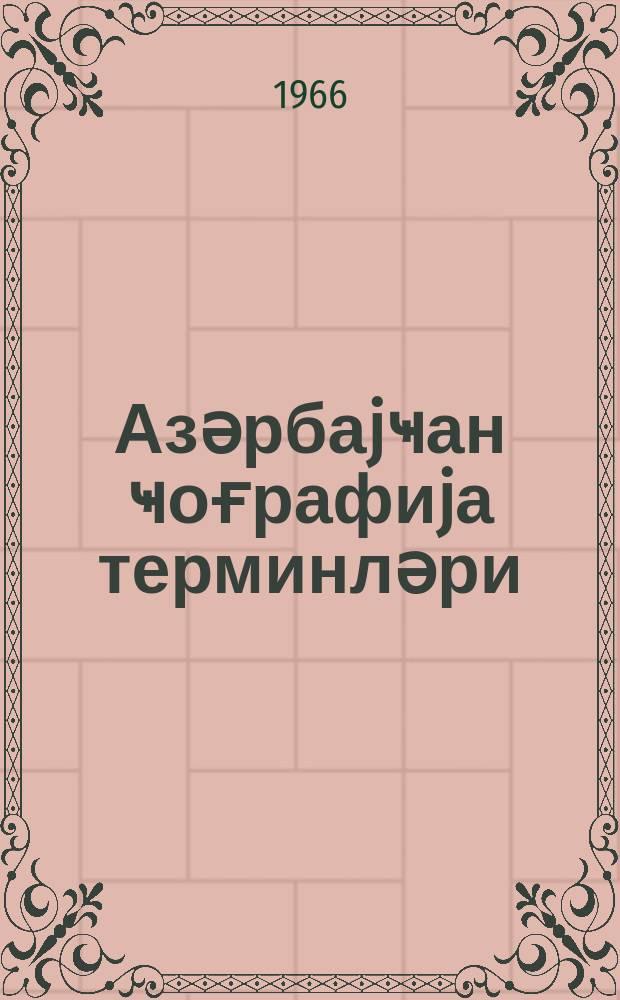 Азәрбаjҹан ҹоғрафиjа терминләри : (тәдгигләр) = Азербайджанские географические термины